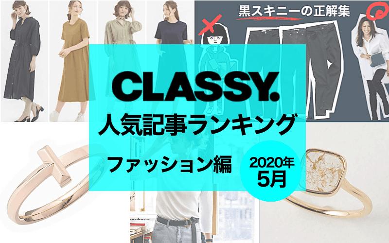 【CLASSY.】2020年5月の人気「ファッション」記事ランキングBEST5