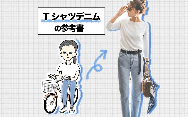 ダサくみえない、おばさん見えしない「Tシャツ×デニム」の参考書