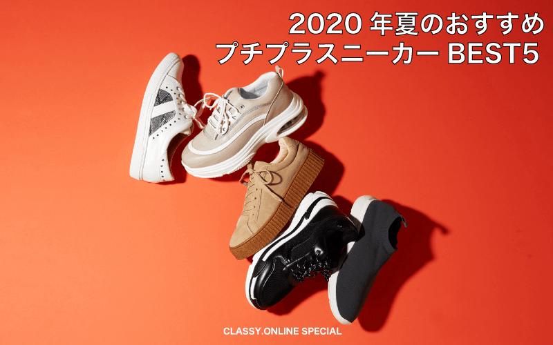 【4,000円以下】2020年夏おすすめ!「プチプラスニーカー」BEST5