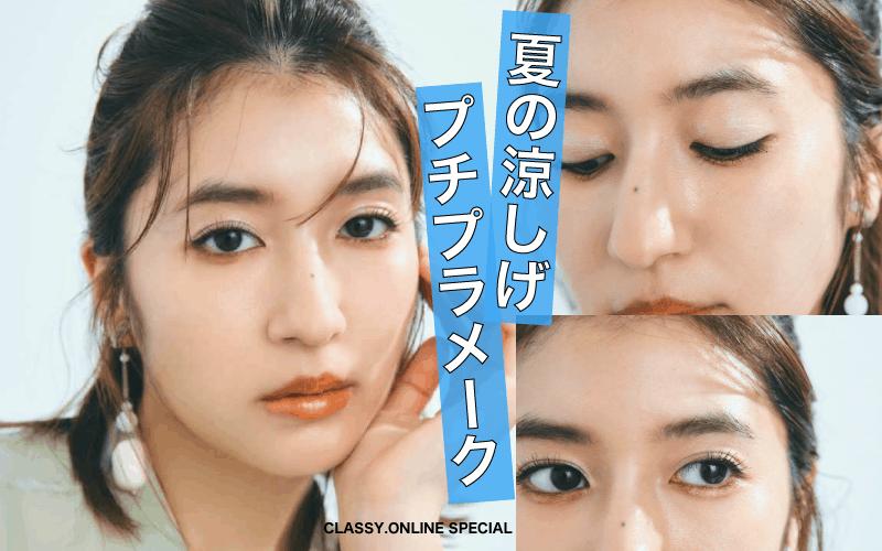 【¥800】プチプラコスメでできる「アラサー女子の涼しげ夏メーク」