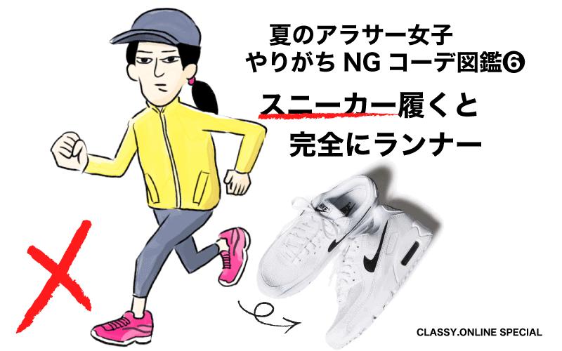 アラサーのあるあるNGコーデ図鑑❻「スニーカー履いたらジョギング中の人」