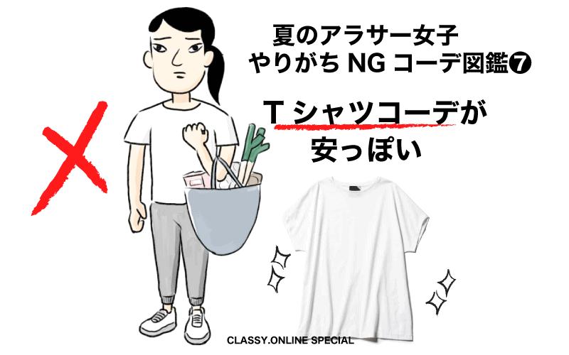 アラサーのあるあるNGコーデ図鑑❼「ご近所感MAXのTシャツコーデ」