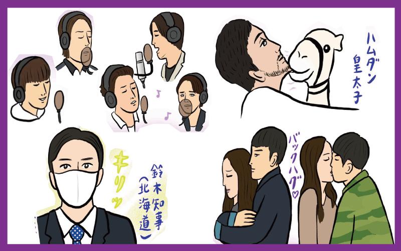 辛酸なめ子の「おうちで楽しむ」イケメン2020|6月編