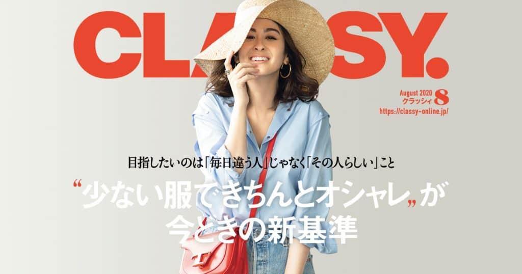 【編集長ブログ】最新「CLASSY.」8月号で「読むと絶対得する」企画は?【明日発売】