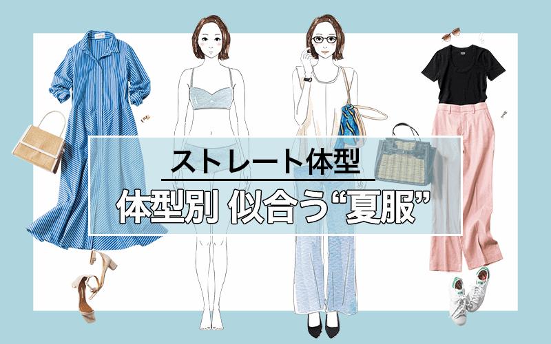 【体型別】似合う「夏の定番服 」5選【骨格診断・ストレート体型編】