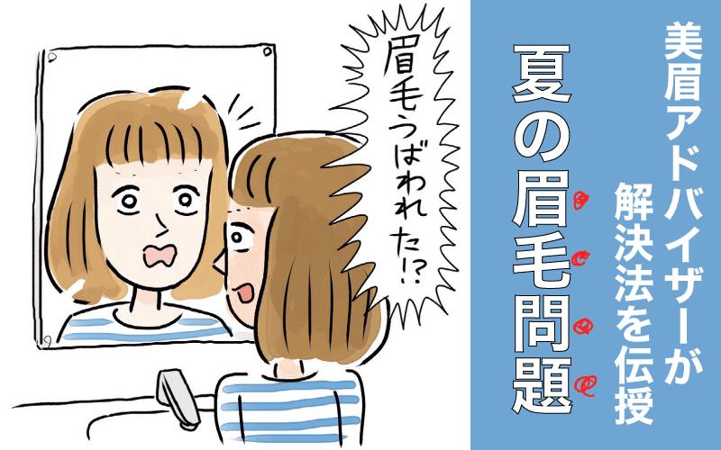 夏の「眉の悩み」を解決する6つの方法|「眉毛どこ消えた?」も解消