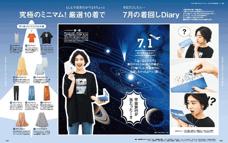 「究極のミニマム!厳選10着で7月の着回Diary」のストーリーは?|CLASSY.2020年8月号