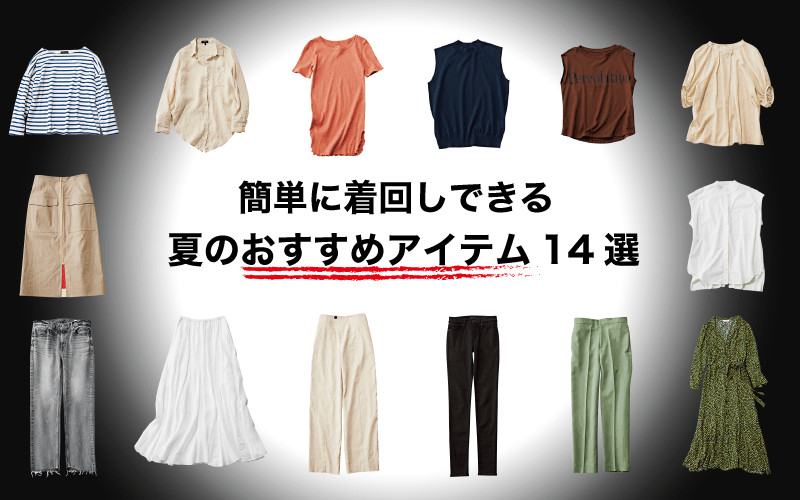 簡単に着回せるベーシック服14選【カジュアル派&フェミニン派】