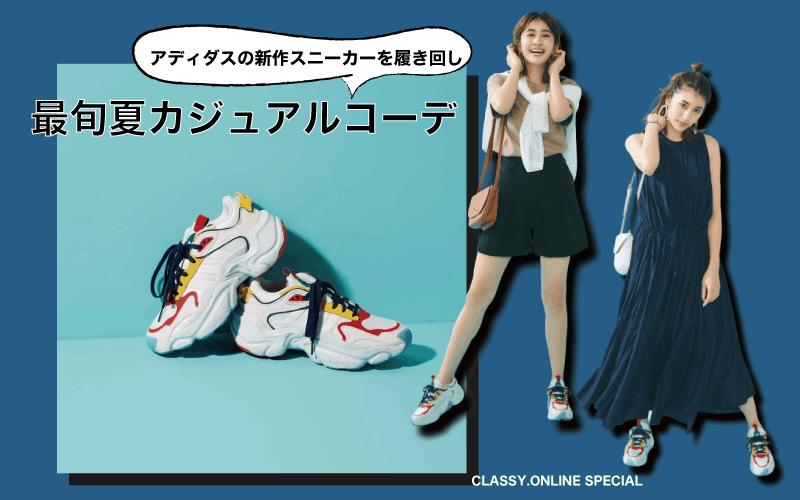 「アディダス」の新作スニーカーで最旬夏カジュアルコーデが完成!