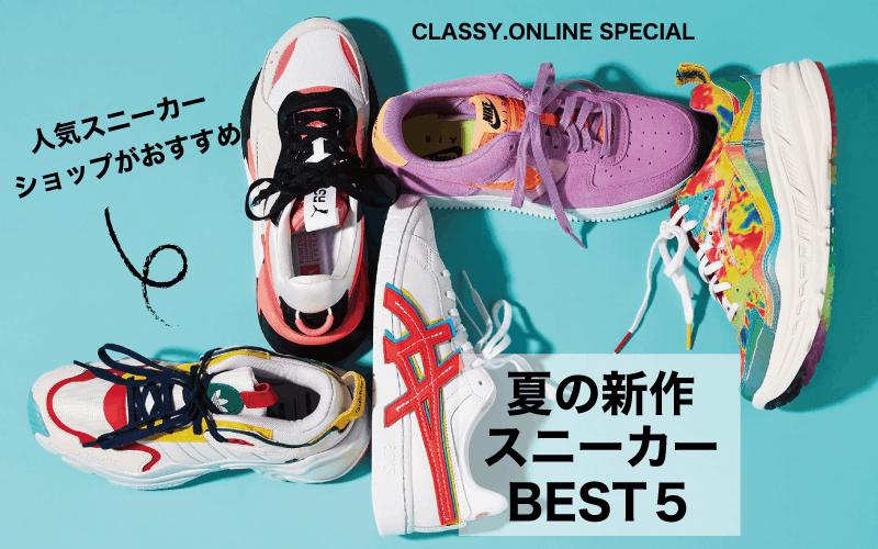 大人気スニーカーショップがおすすめ!「最旬夏スニーカー」BEST5