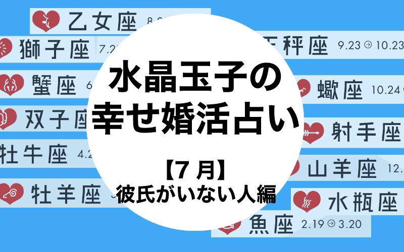 水晶玉子の「アラサー女子の幸せ婚活占い」7月【彼氏がいない人編】