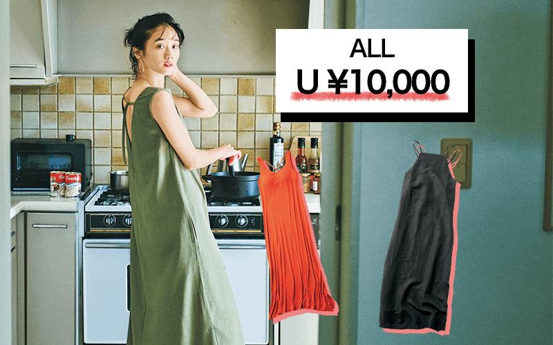 【全部1万円以下】ネットで買えるプチプラ「カジュアルワンピ」3選