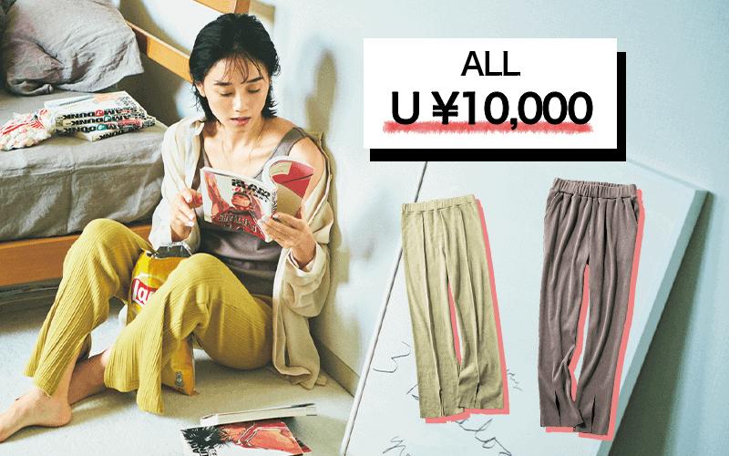 【全部1万円以下】ネットで買えるプチプラ「スリットパンツ」3選