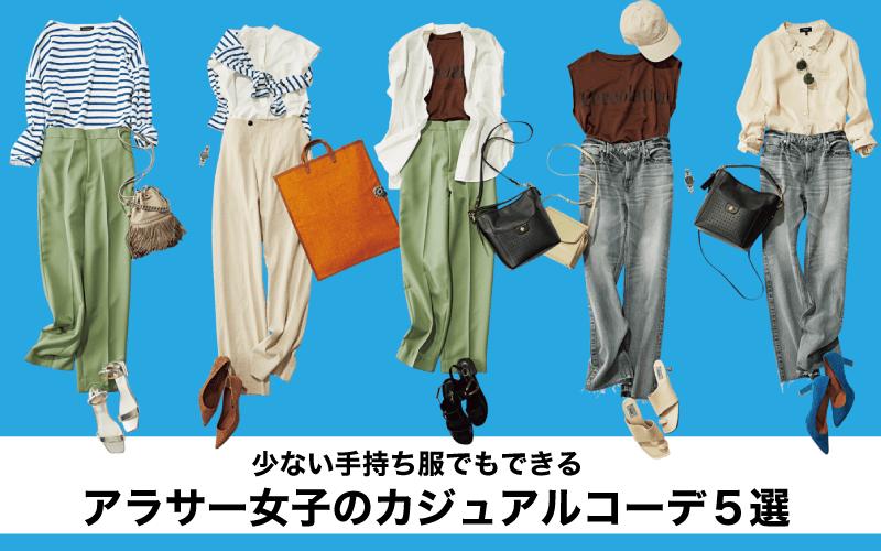 少ない手持ち服でも作れる「カジュアルコーデ」5選
