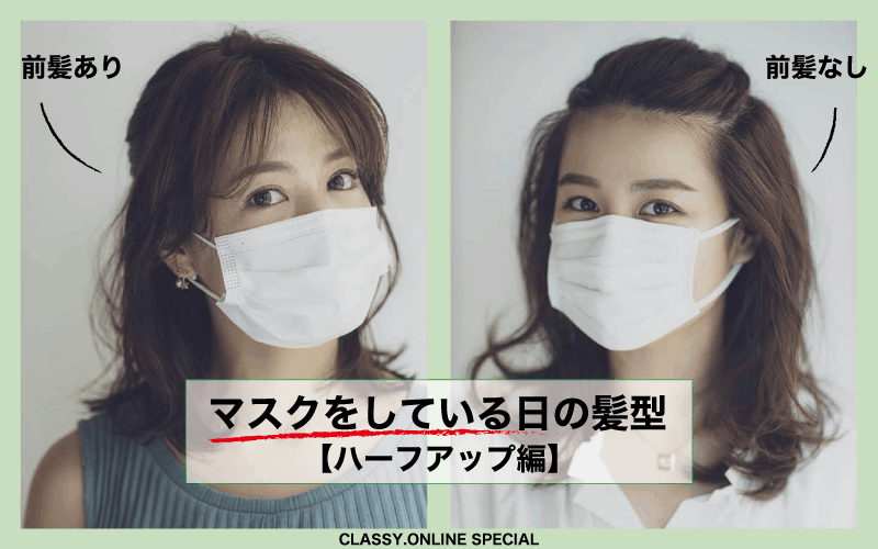 マスクをしている日の髪型がダサい問題を解決!【❶ハーフアップ編】