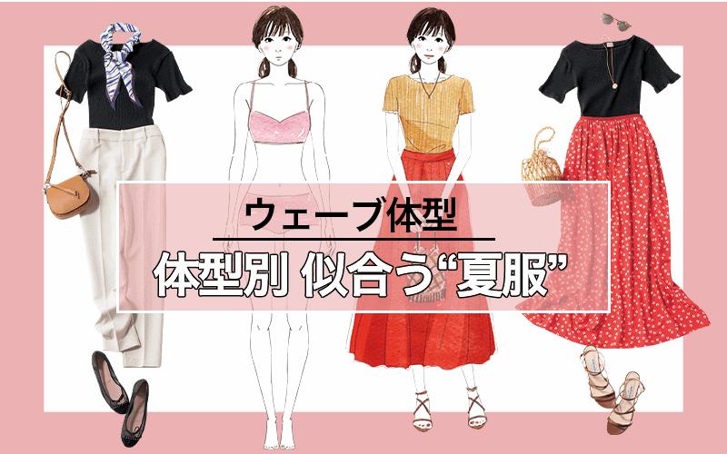 【体型別】似合う「夏の定番服 」5選【骨格診断・ウェーブ体型編】