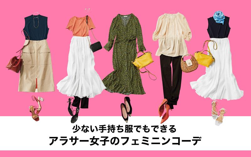 少ない手持ち服でも作れる「大人フェミニンなコーデ」5選