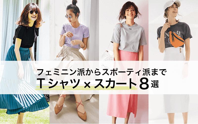 テクいらずでオシャレな「Tシャツ×スカート」コーデ8選|フェミニンからスポーティまで