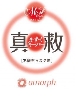 【購入方法】 ①amorph(
