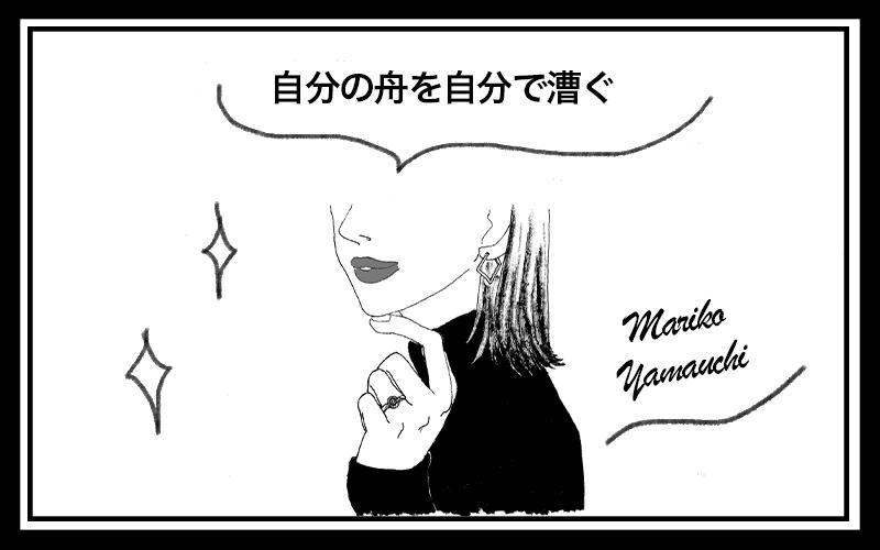 【アラサーの悩み】本当に幸せな結婚のカタチって?|小説家「山内マリコ」さんからのメッセージ