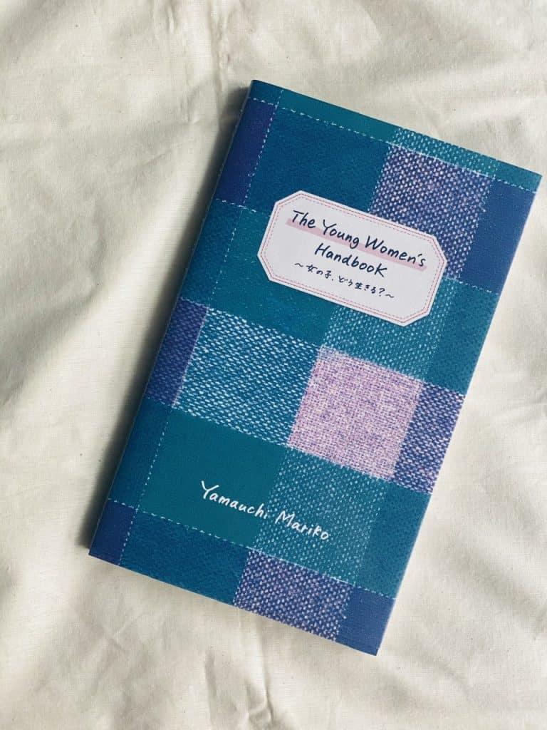 山内マリコさん最新エッセイ本は、悩める20代女子にぜひ読んでほしい!