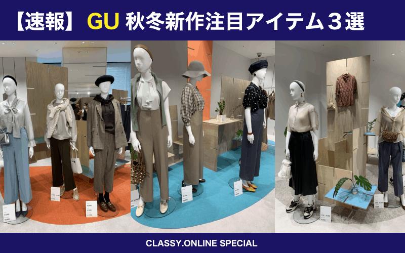 GUの秋冬新作は着回し力抜群!「アラサー女子におすすめのアイテム3選」