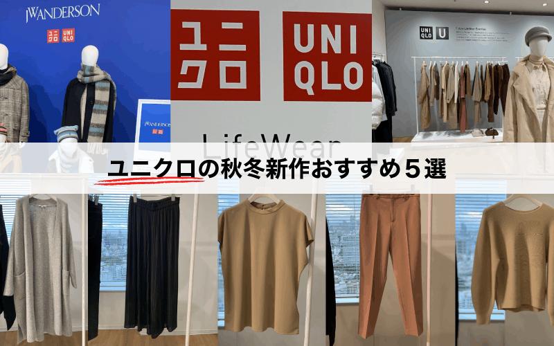 【速報】ユニクロの秋冬新作「アラサー女子におすすめアイテム5選」