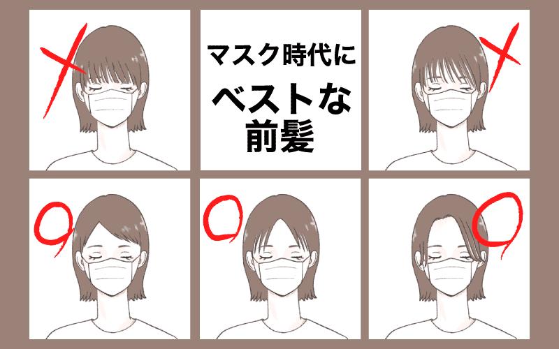 マスク時代「前髪あり&前髪なし派」それぞれの正解とは?