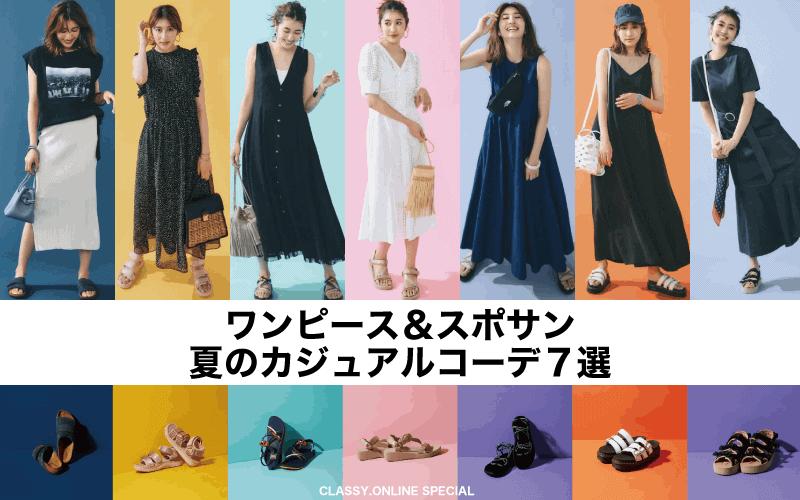 夏ワンピース&スポサンの「快適カジュアルコーデ」7選【Tevaほか】