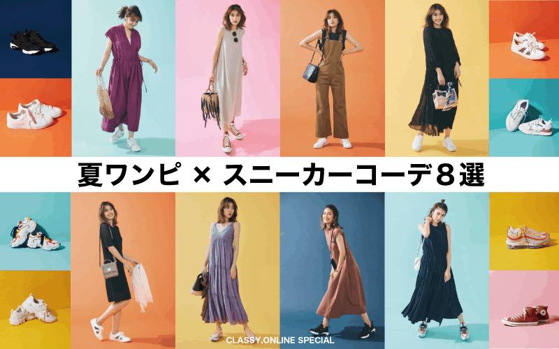 夏ワンピース&スニーカー「大人カジュアルコーデ」8選【NIKE、コンバース…】
