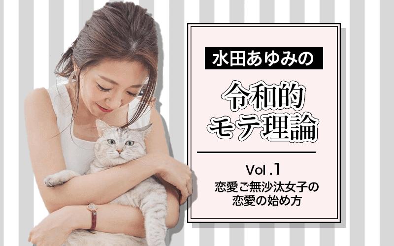 「コンプレックスお抱え女子がコロナ時代で恋愛を始めるには?」|水田あゆみの令和的モテ理論Vol.1