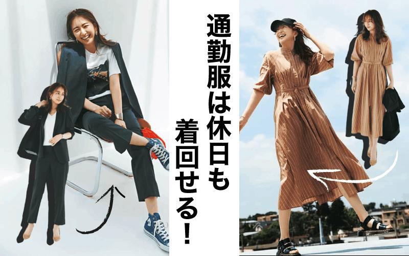 【総集編】「通勤服」を休日も着回すアイディア4選