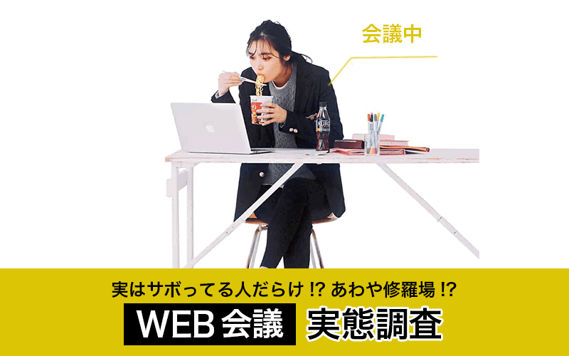 【実録】WEB会議の失敗談12選|検索履歴が流出、画面共有でオタクがバレる...!?