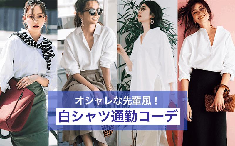 オシャレな先輩風「白シャツ通勤コーデ」6選|連休中に通勤服を見直し!