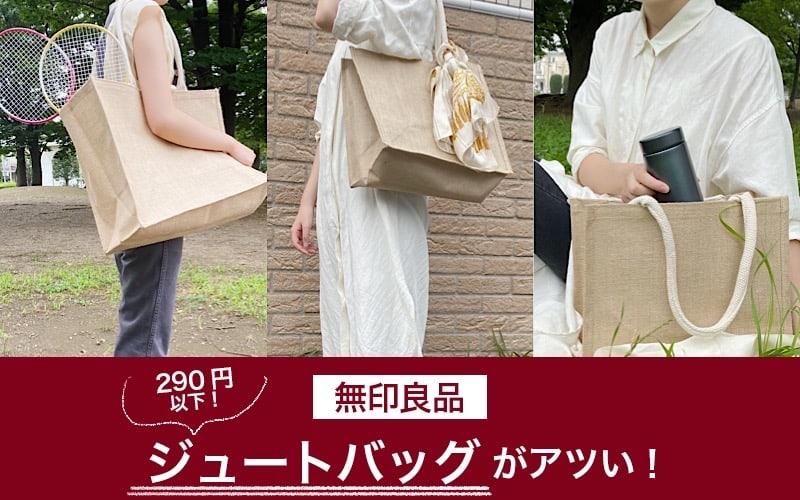 本当に290円以下!?無印の『ジュートバッグ』がオシャレで優秀すぎ!|エコバッグやワンマイルコーデにも