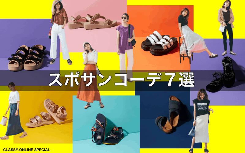 夏の「スポサン」大人カジュアルコーデ7選【スカート派&パンツ派】