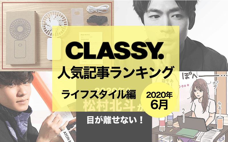 【CLASSY.】2020年6月の人気「ライフスタイル」記事ランキングBEST5【便利グッズ、エンタメ…】