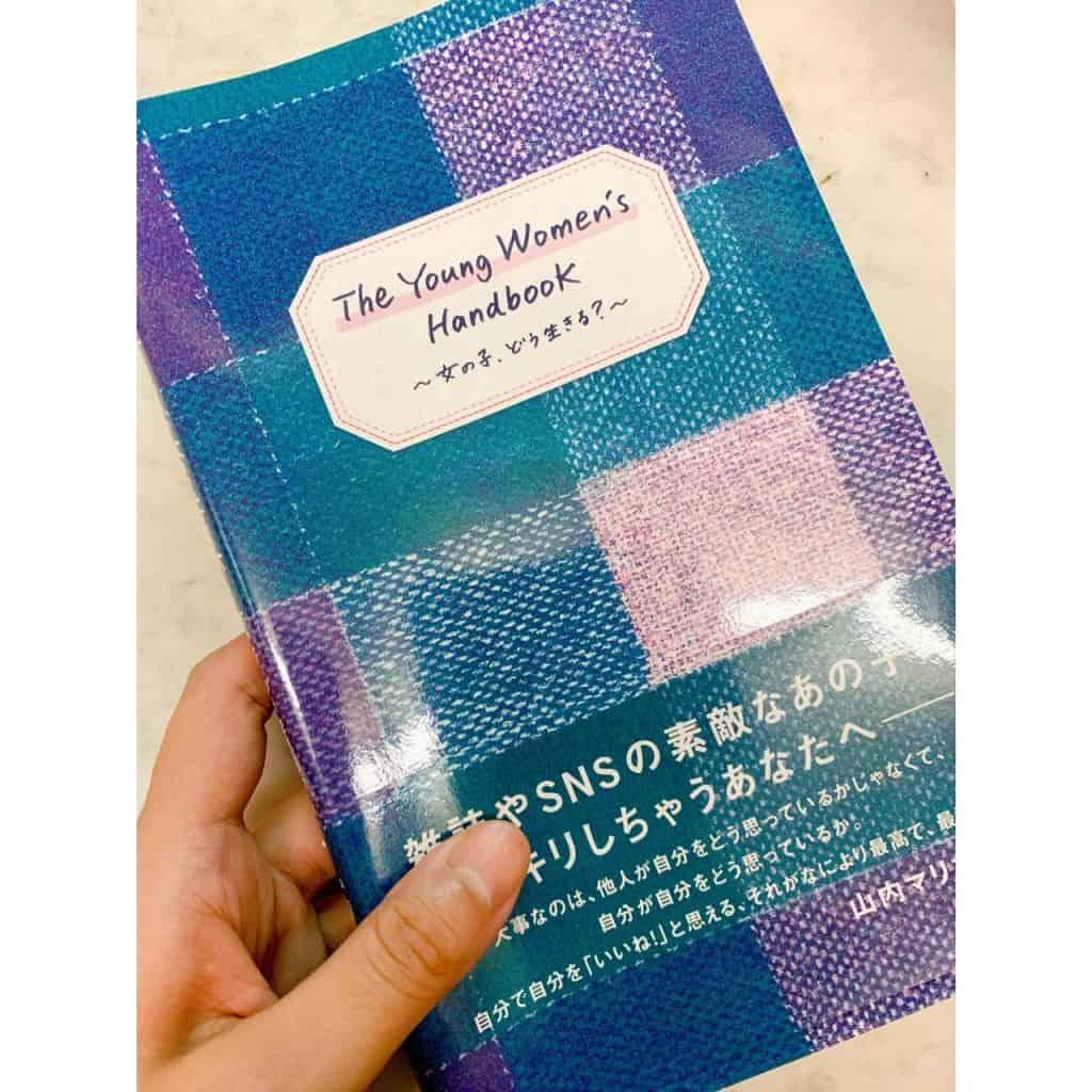 山内マリコさんの最新エッセイで感じた、本当の「自分らしさ」って?|アラサー女子の読書感想文