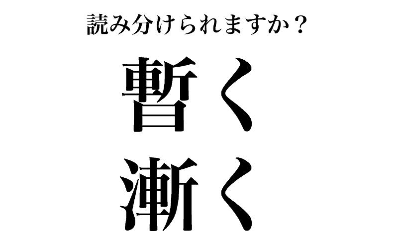 「漸く」「暫く」は違う読み方!読めそうで読めない漢字3選【ベテラン国語教師が解説】