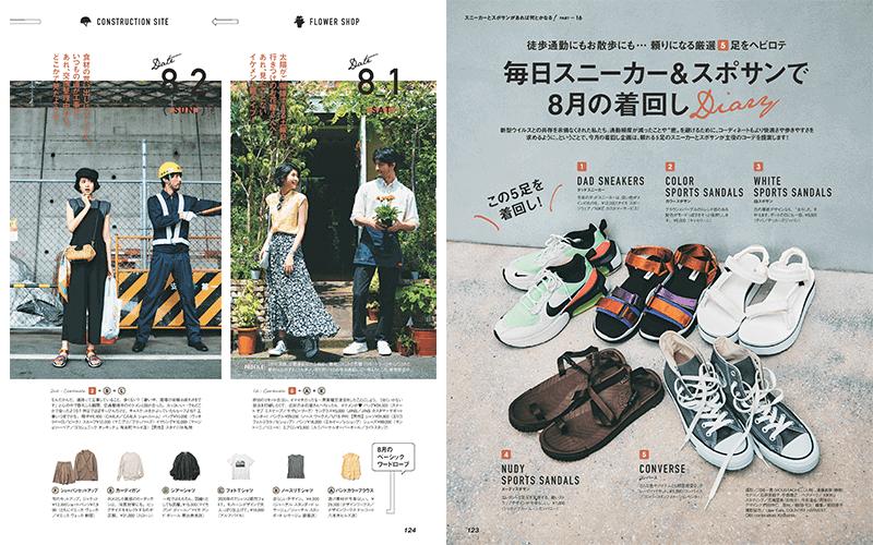 「毎日スニーカー&スポサンで8月の着回しDiary」のストーリーは?|CLASSY.2020年9月号