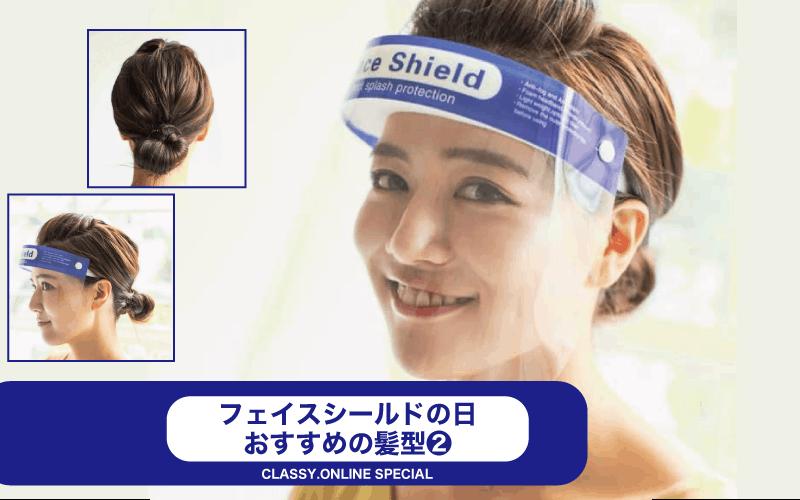 【コロナ対策】「フェイスシールド」をする日におすすめのヘアアレンジ【❷簡単シニヨン編】