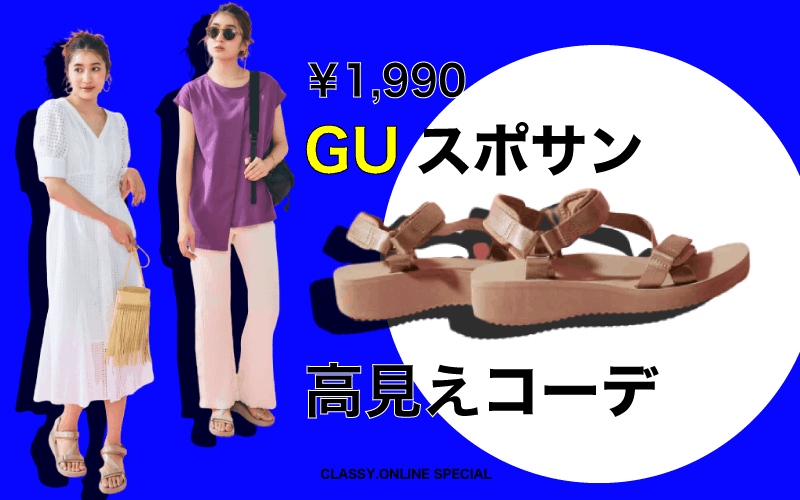 【¥1,990】「GU」スポサンを使った高見えコーデ2選【アラサー女子】