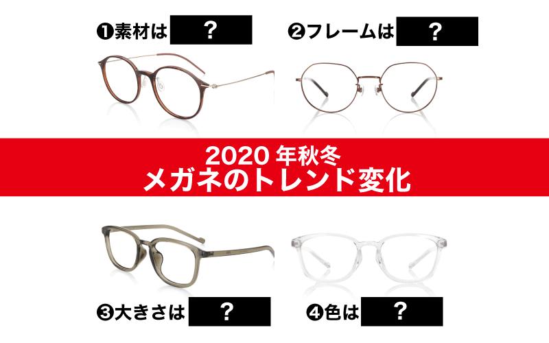【2020年秋冬版】JINSの展示会から読み解く「メガネのトレンド変化」