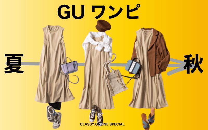 【プチプラ】「GUの万能ワンピ」で夏から秋まで快適なコーデ3選