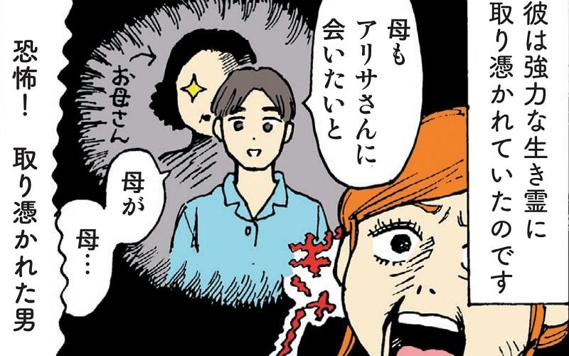 妖怪マザコン男【ただいま婚活迷走中】第49話 婚活怪談 その①#OL4コマ劇場