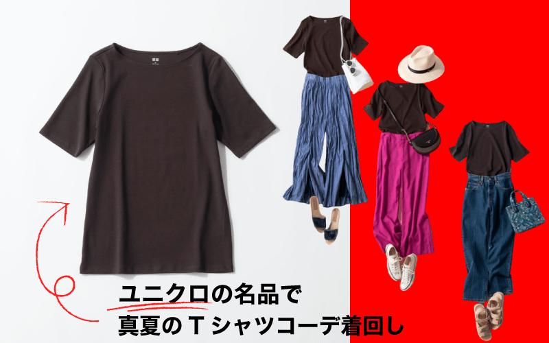 【¥1,000】真夏の「ユニクロTシャツ」コーデ3選【スポサンやコンバースも】