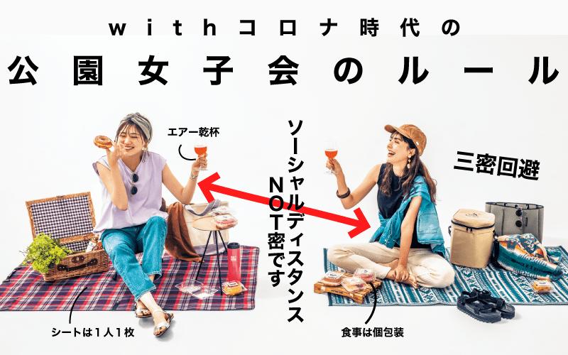 【3密回避】withコロナ時代の「公園女子会」完全マニュアル【新しい生活様式】