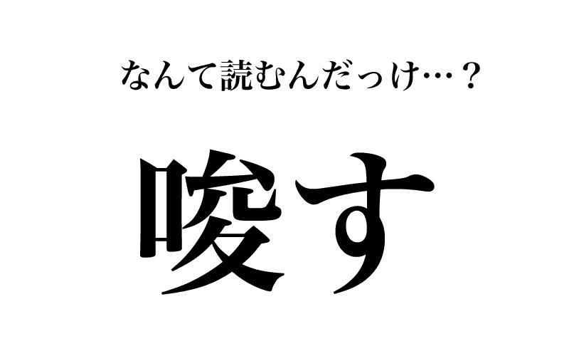 全部常用漢字なのに…読めそうで読めない漢字3選【ベテラン国語教師が解説】