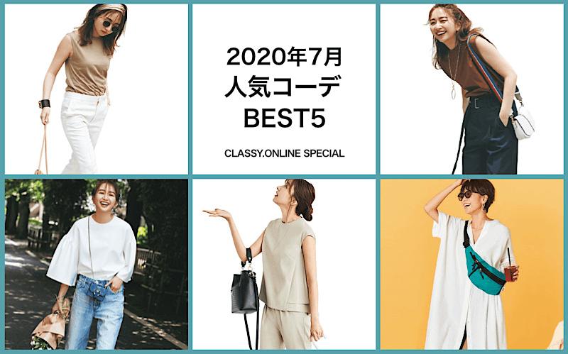 【今日の服装】7月の人気コーデランキングベスト5【明日着る服がない】