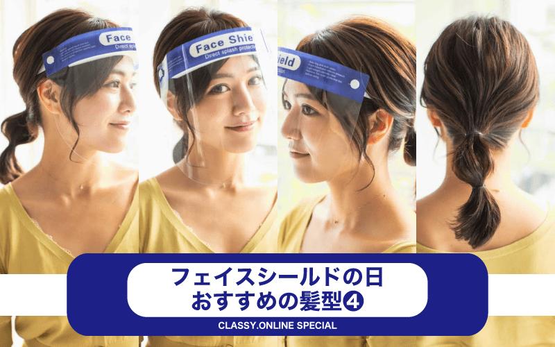 【コロナ対策】「フェイスシールド」をする日におすすめのヘアアレンジ【❹おしゃれポニーテール編】